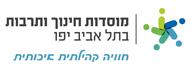 חברת מוסדות חינוך, תרבות ושיקום שכונות בתל אביב